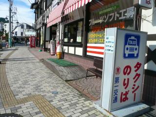 旧軽井沢銀座のロータリー前改修前