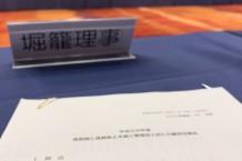 2017長野県との意見交換会