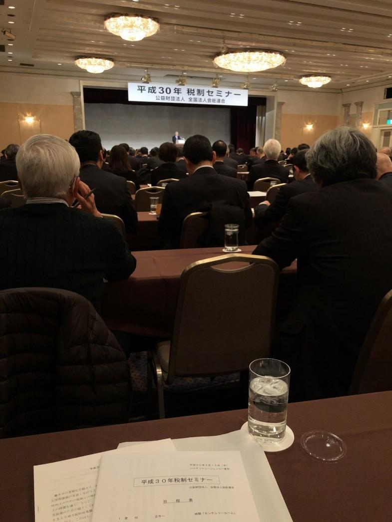 平成30年税制セミナー