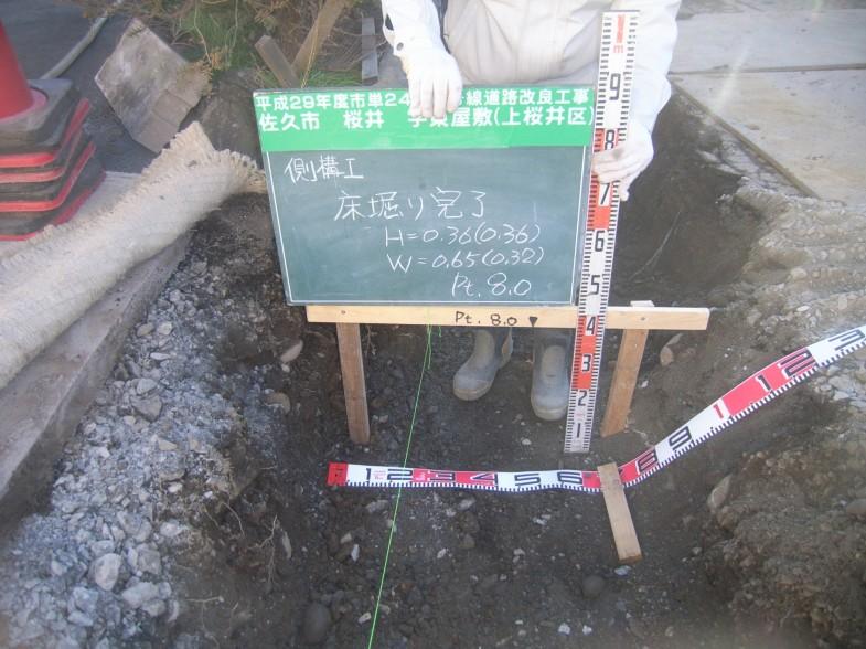 床掘り完了写真 01