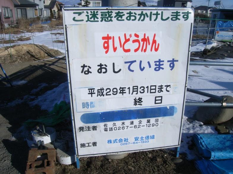 佐久市桜井 配管移設工事 看板