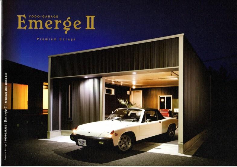 ヨドガレージ・エマージュⅡ 01