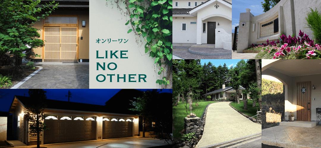 佐久市や軽井沢町の外構・エクステリア、ガレージ工事の安土倍組デザイナーズガーデン