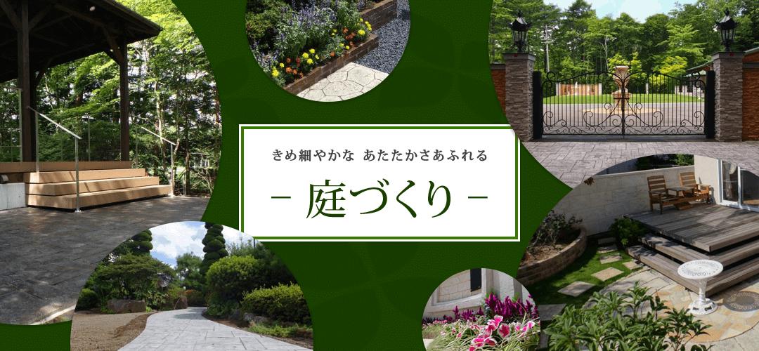 佐久市や軽井沢町の庭づくりの相談は安土倍組デザイナーズガーデンへ